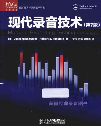 《现代录音技术(第7版)》