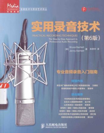 《实用录音技术(第6版)》