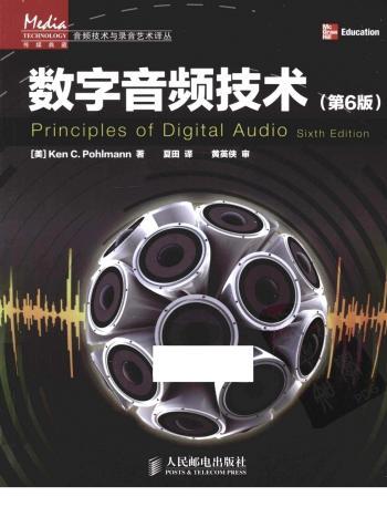 《数字音频技术(第6版)》