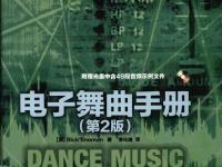 电子舞曲手册(第2版) 1