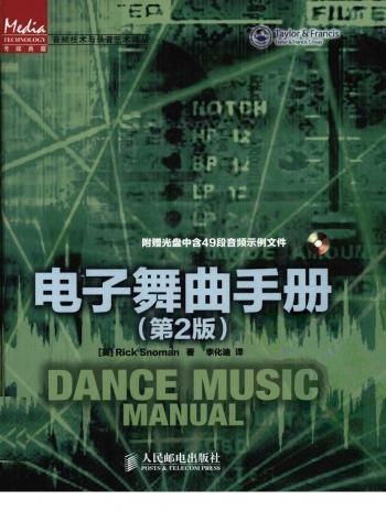 《电子舞曲手册(第2版)》