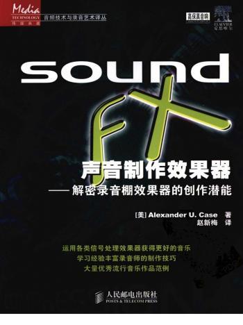 《SoundFX声音制作效果器:解密录音棚效果器的创作潜能》