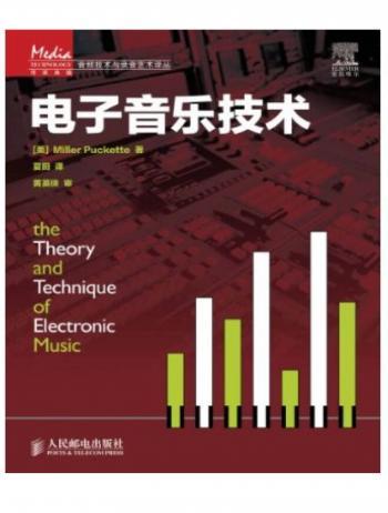 《电子音乐技术》