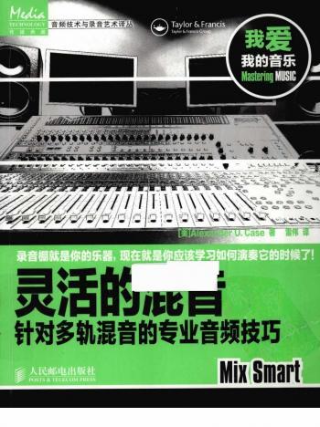 《灵活的混音:针对多轨混音的专业音频技巧》