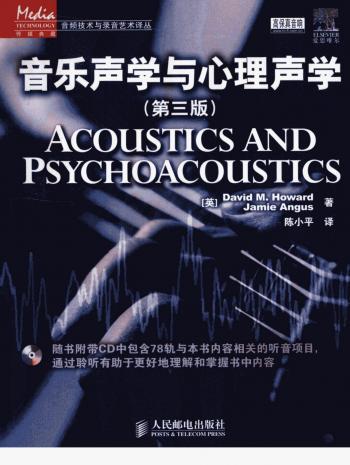 《音乐声学与心理声学(第3版)》