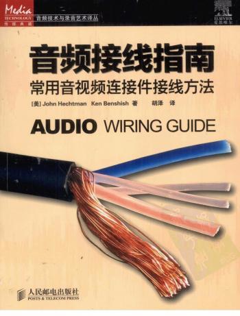 《音频接线指南:常用音视频连接件接线方法》