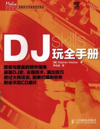 《DJ玩全手册》