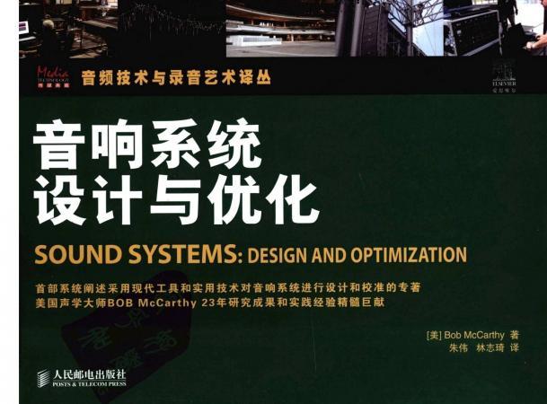 《音响系统设计与优化》
