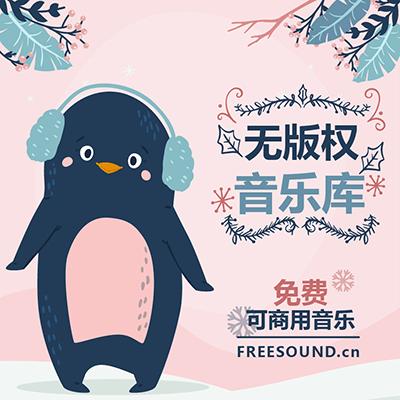 FREESOUND无版权音乐库