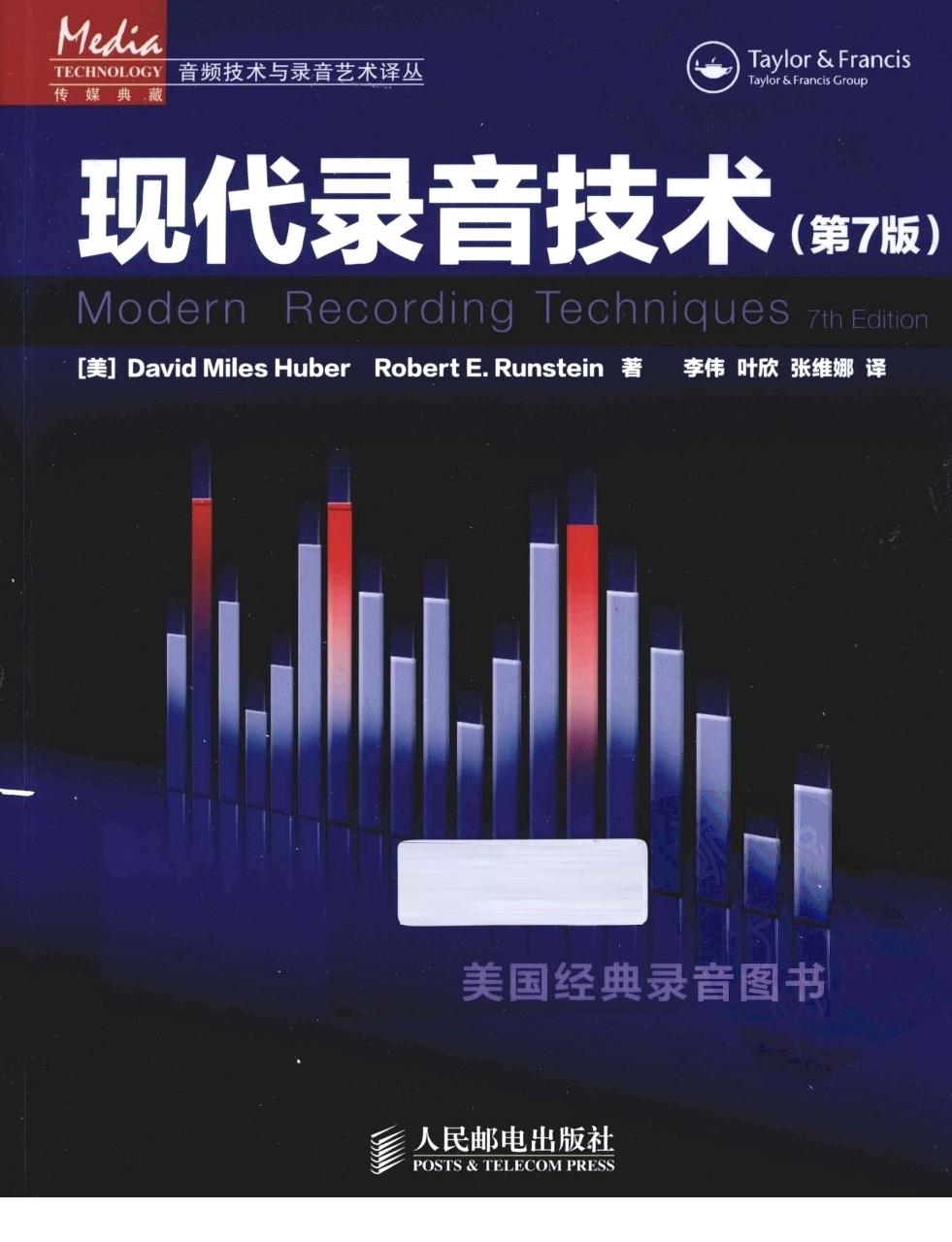 现代录音技术(第7版) 1
