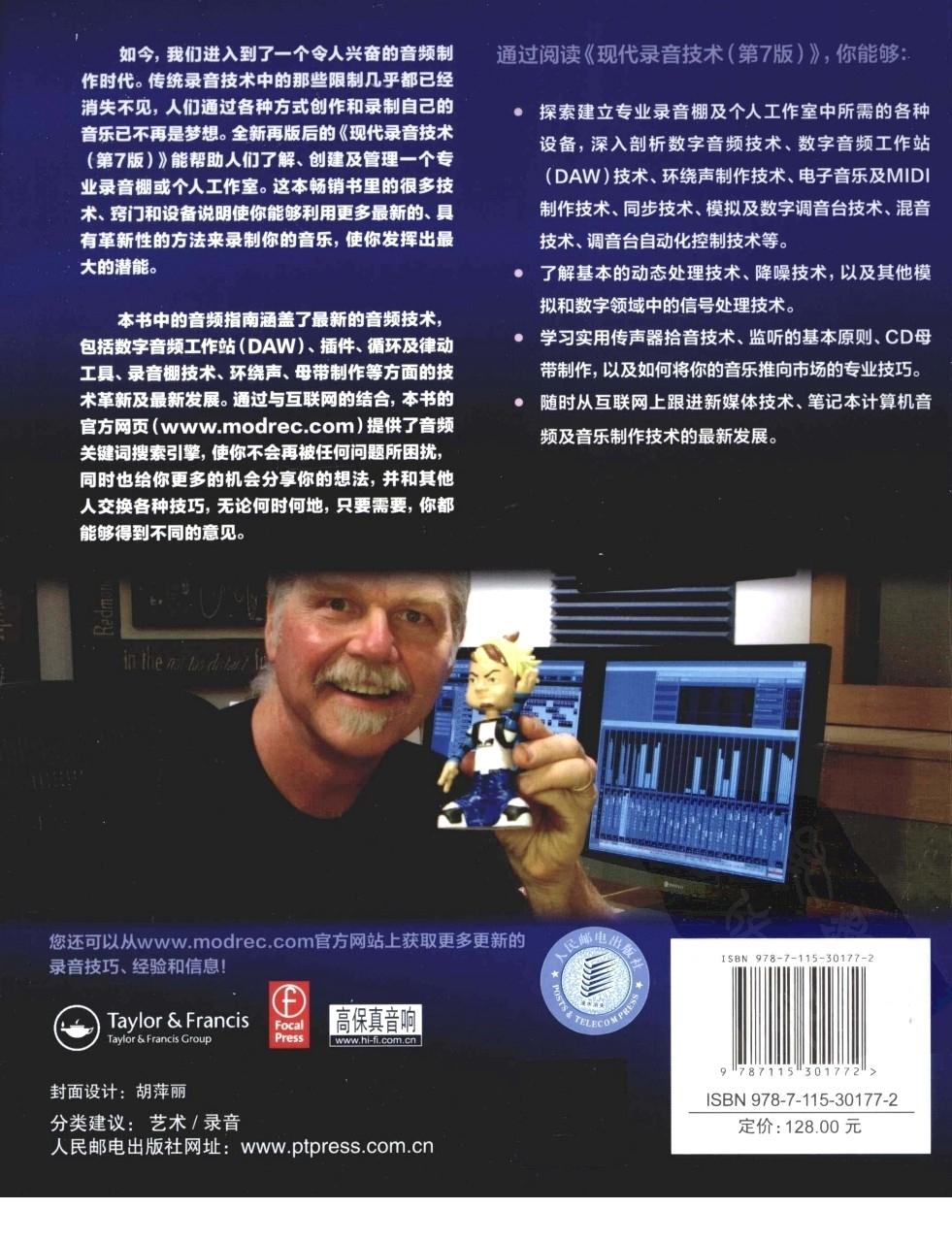 现代录音技术(第7版) 2