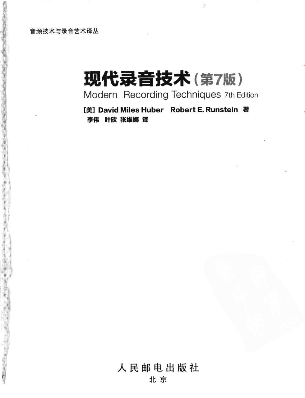 现代录音技术(第7版) 3