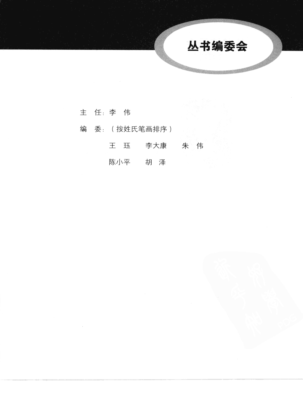 现代录音技术(第7版) 6