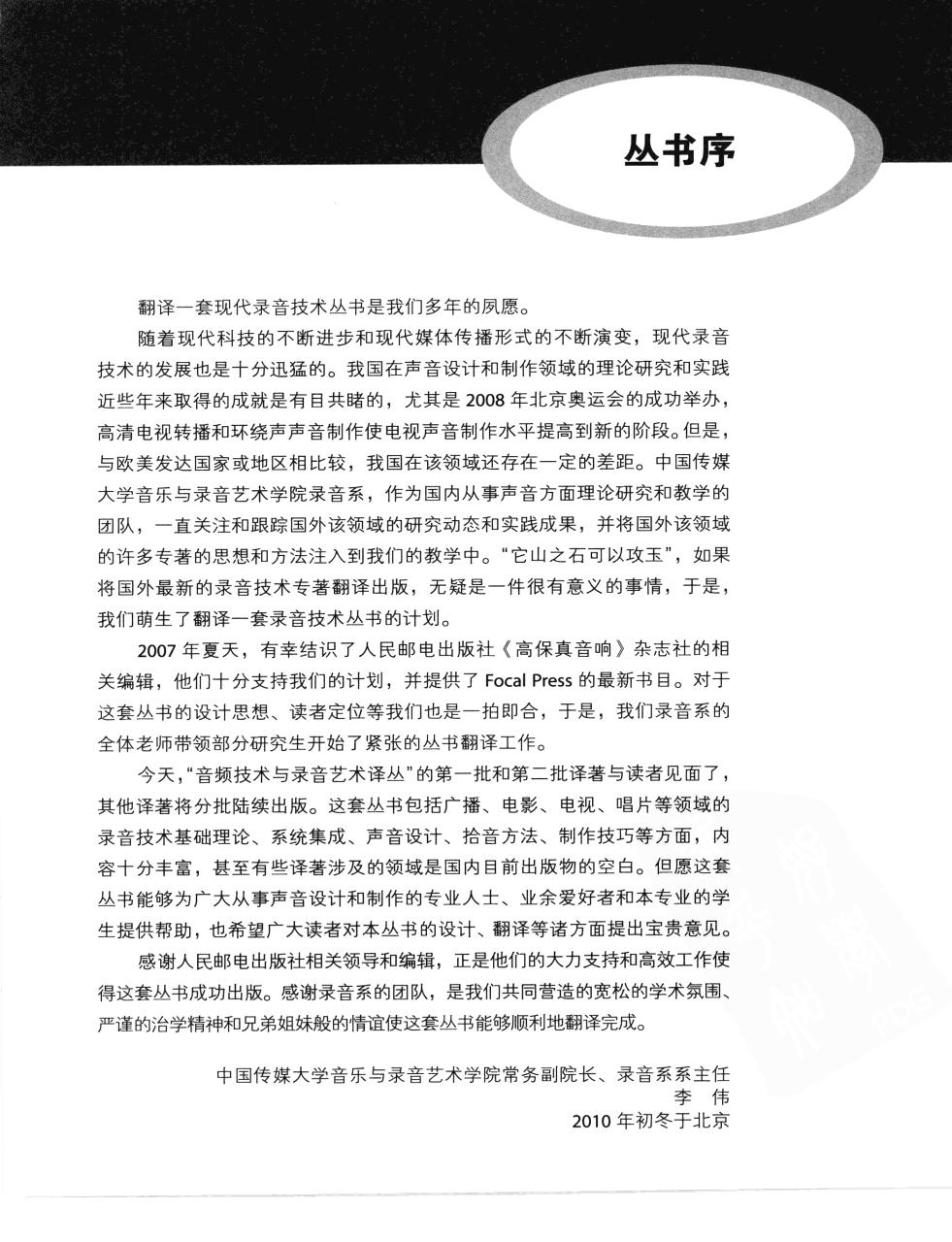 现代录音技术(第7版) 8