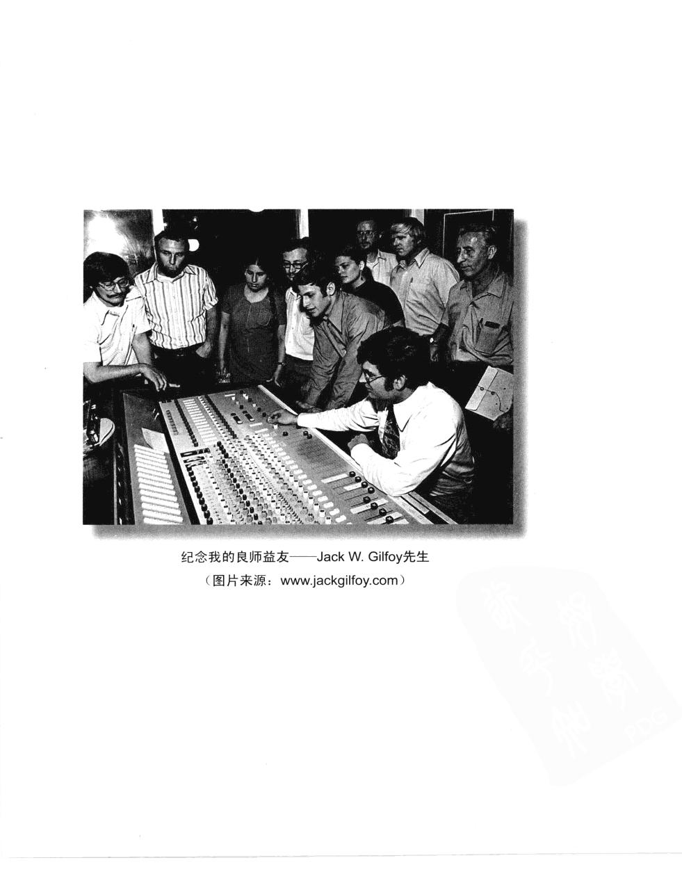 现代录音技术(第7版) 9