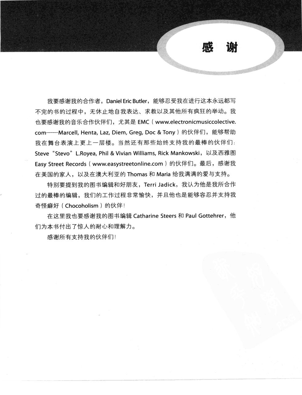 现代录音技术(第7版) 10