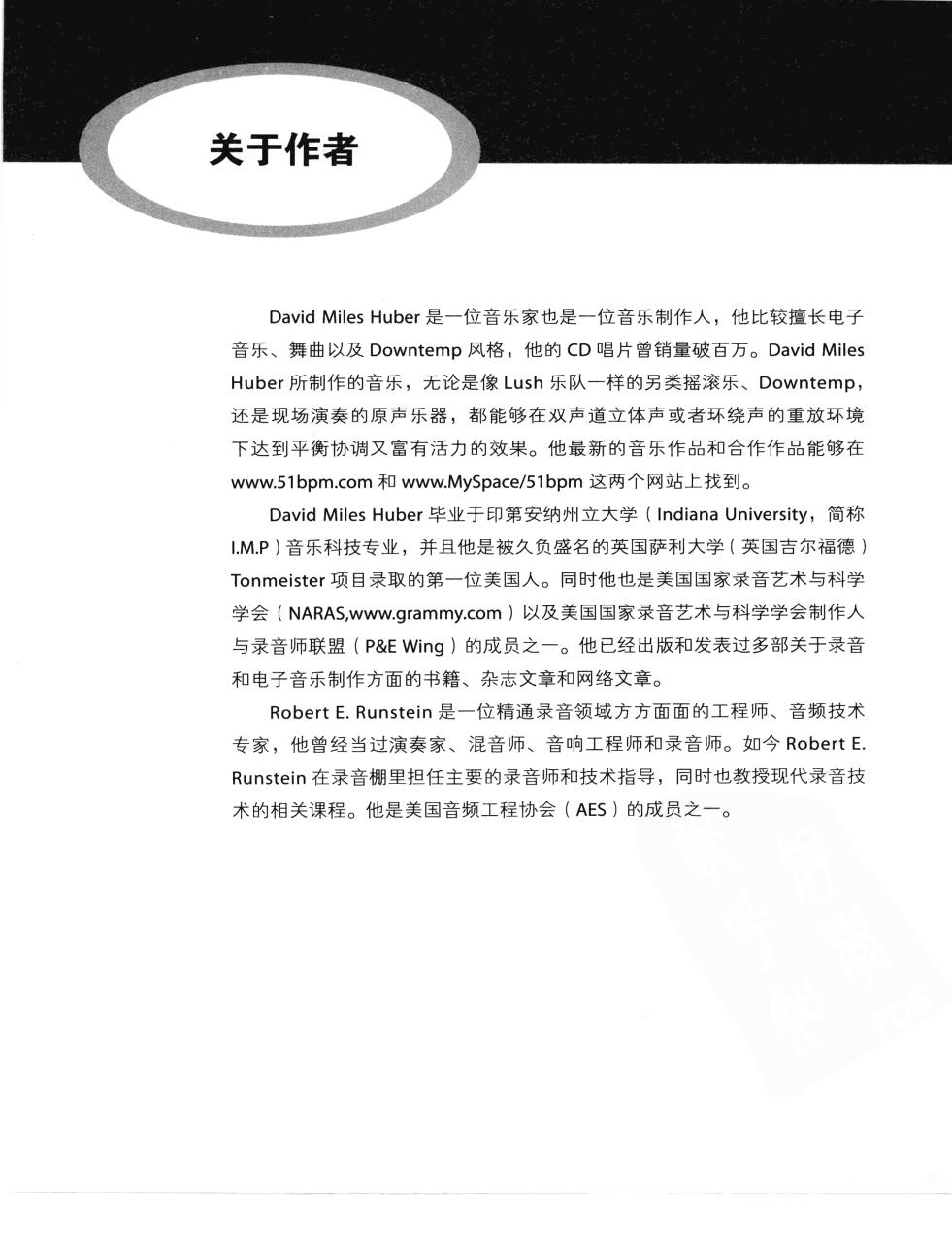 现代录音技术(第7版) 11