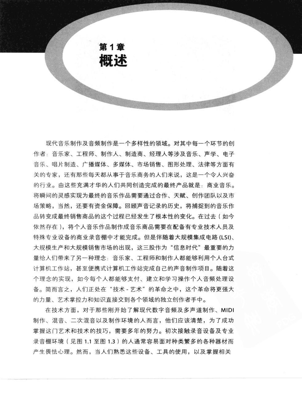 现代录音技术(第7版) 28