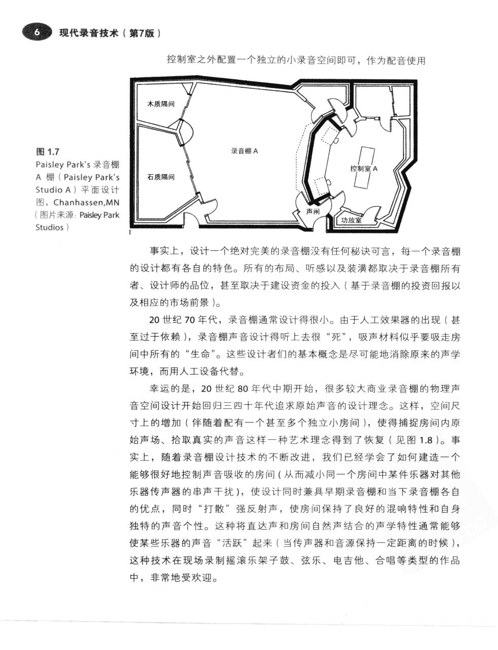 现代录音技术(第7版) 33