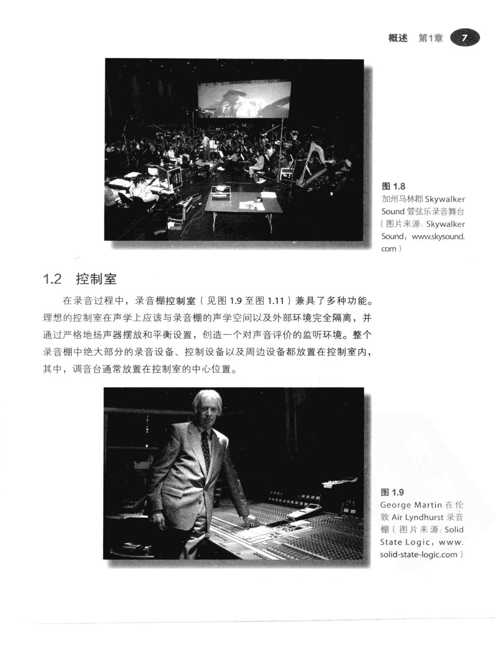 现代录音技术(第7版) 34