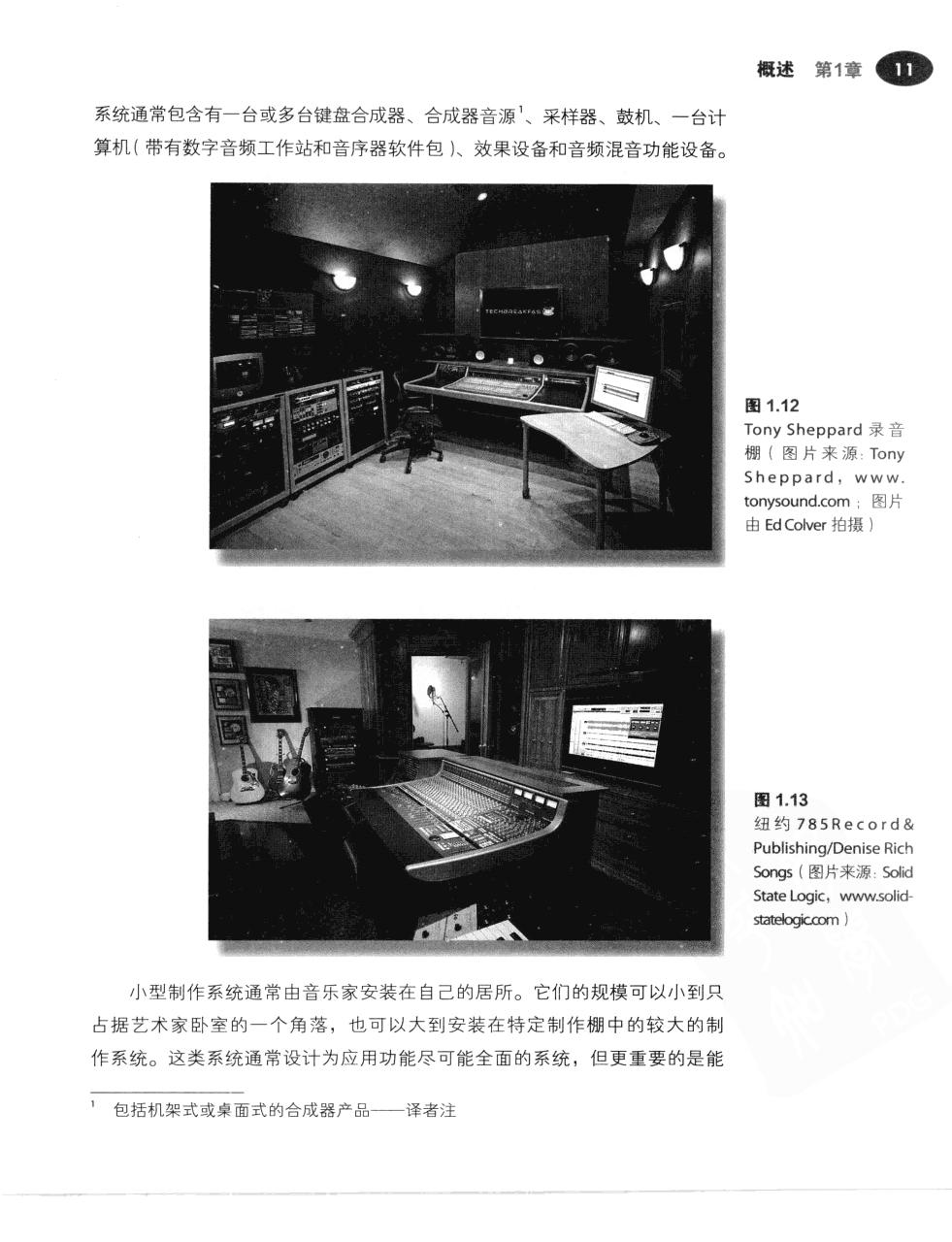 现代录音技术(第7版) 38