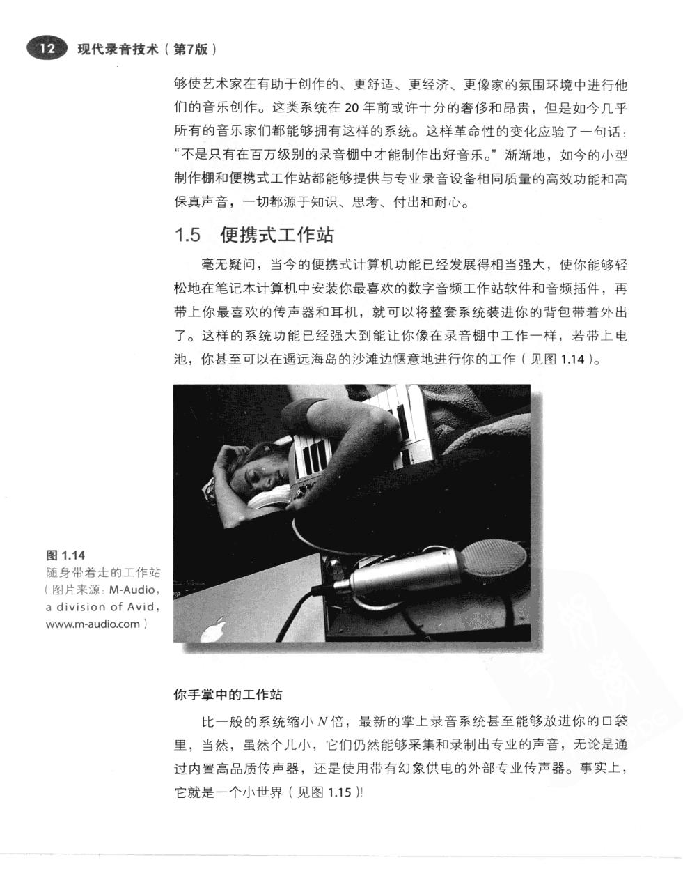 现代录音技术(第7版) 39