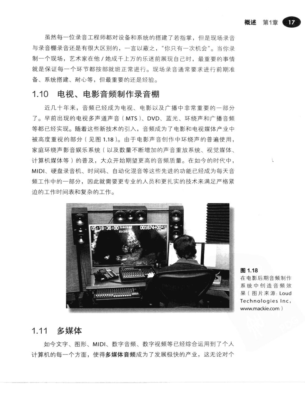 现代录音技术(第7版) 44