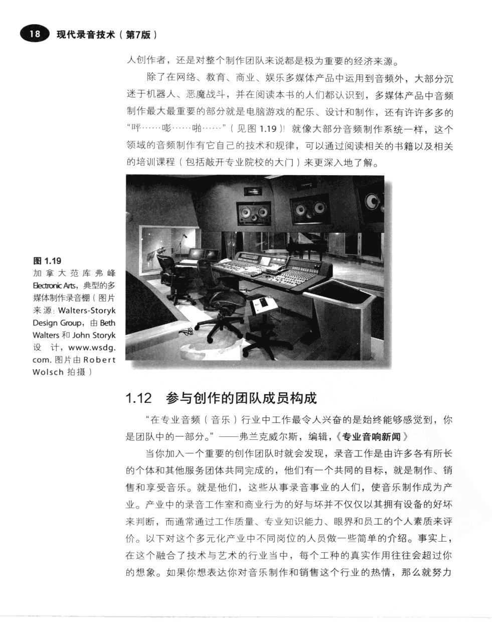 现代录音技术(第7版) 45