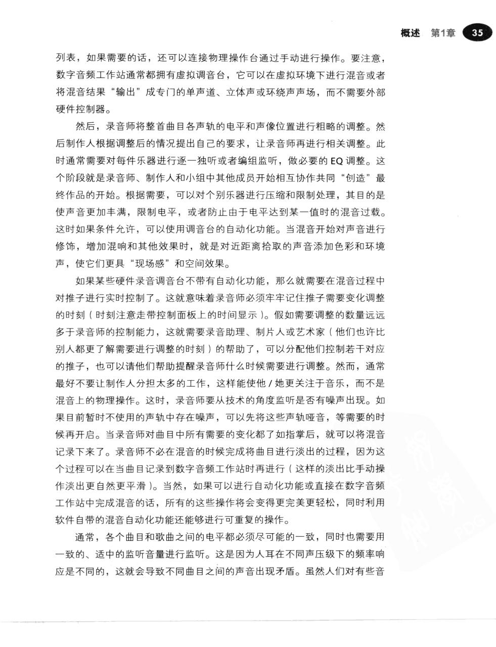 现代录音技术(第7版) 62