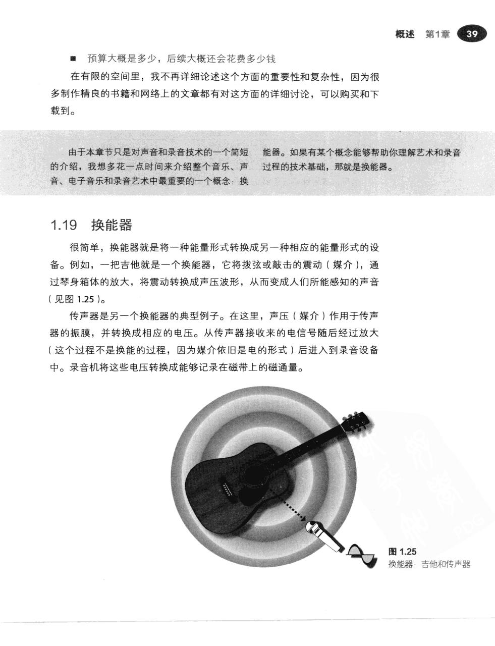 现代录音技术(第7版) 66