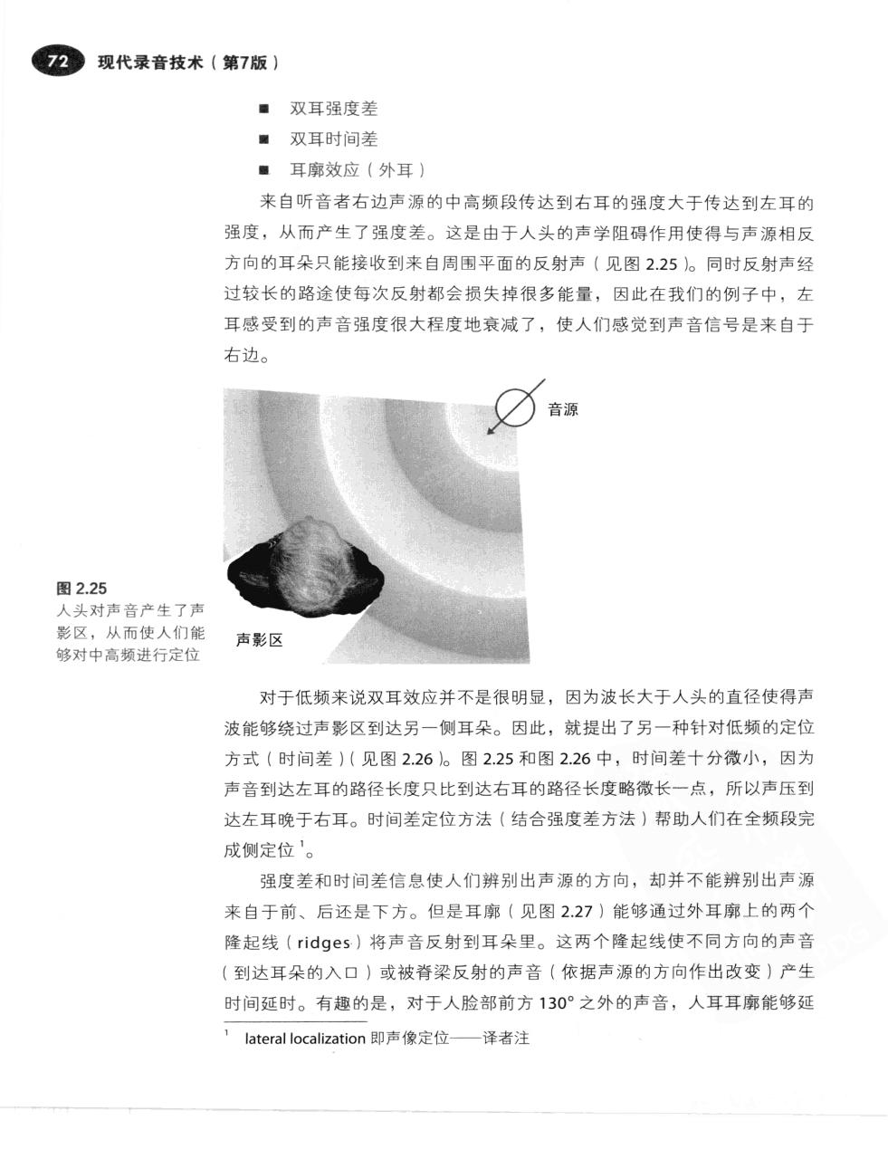 现代录音技术(第7版) 99