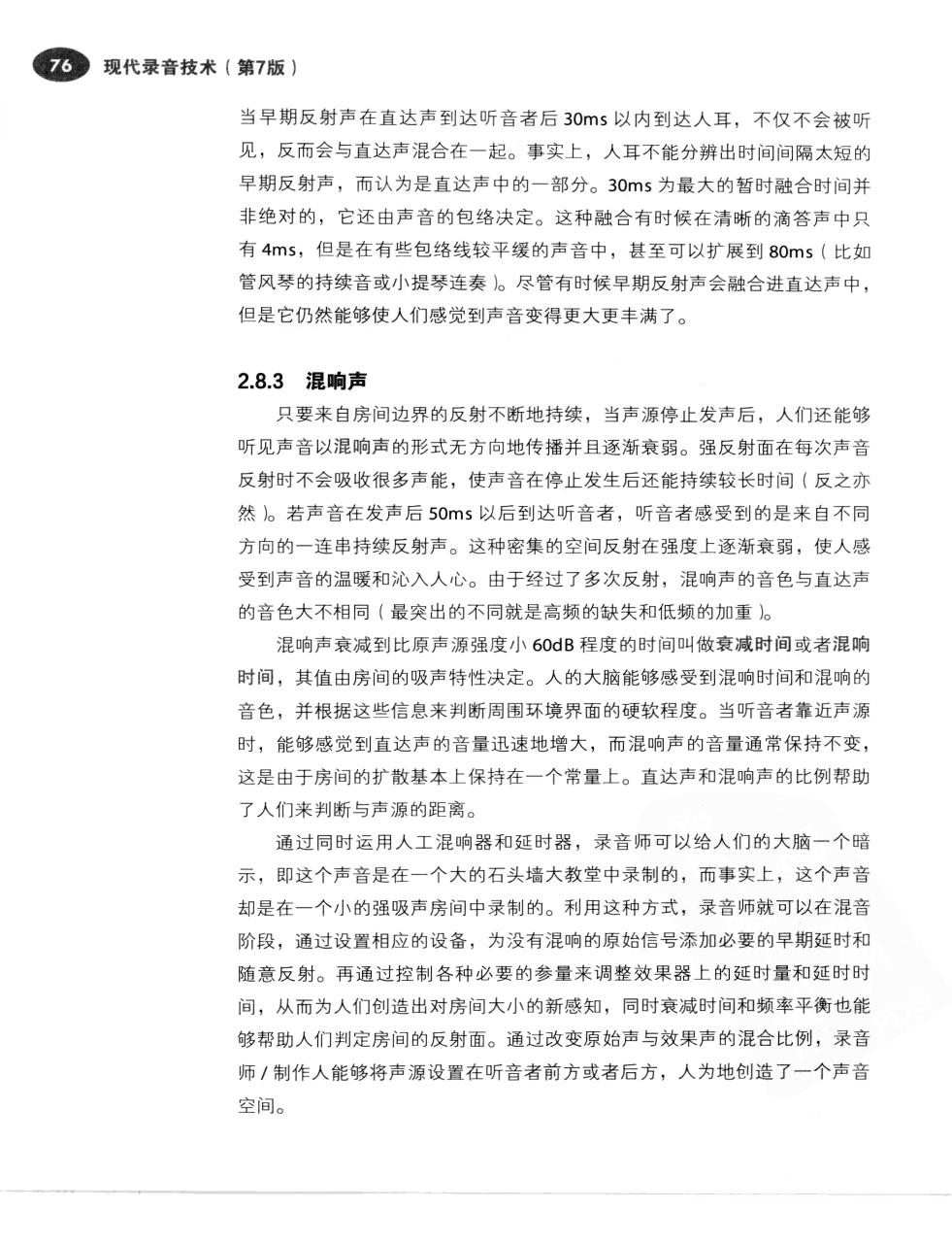 现代录音技术(第7版) 103