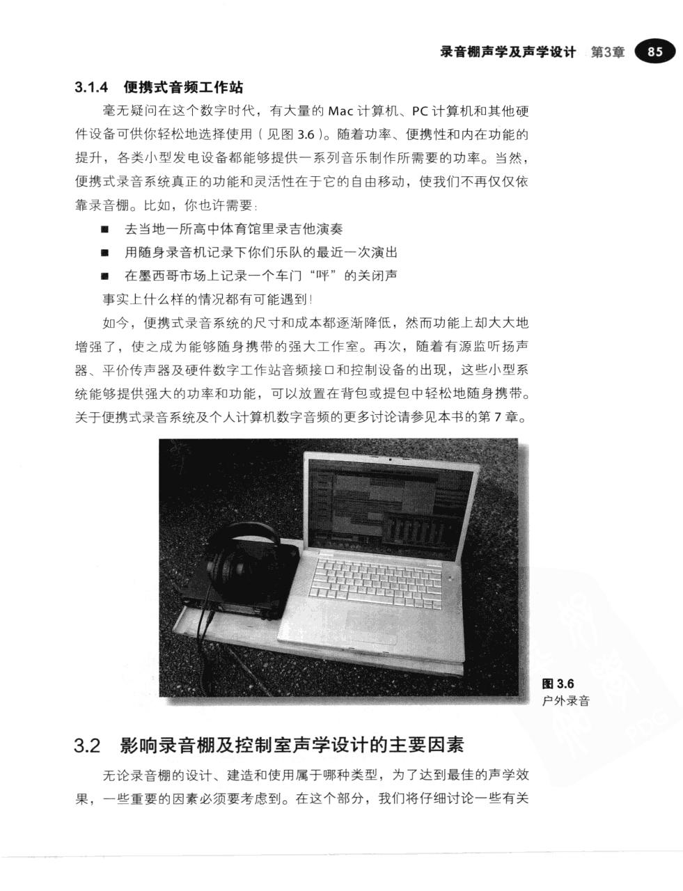 现代录音技术(第7版) 112