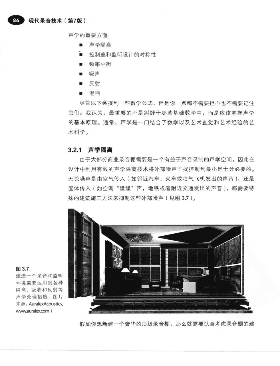 现代录音技术(第7版) 113