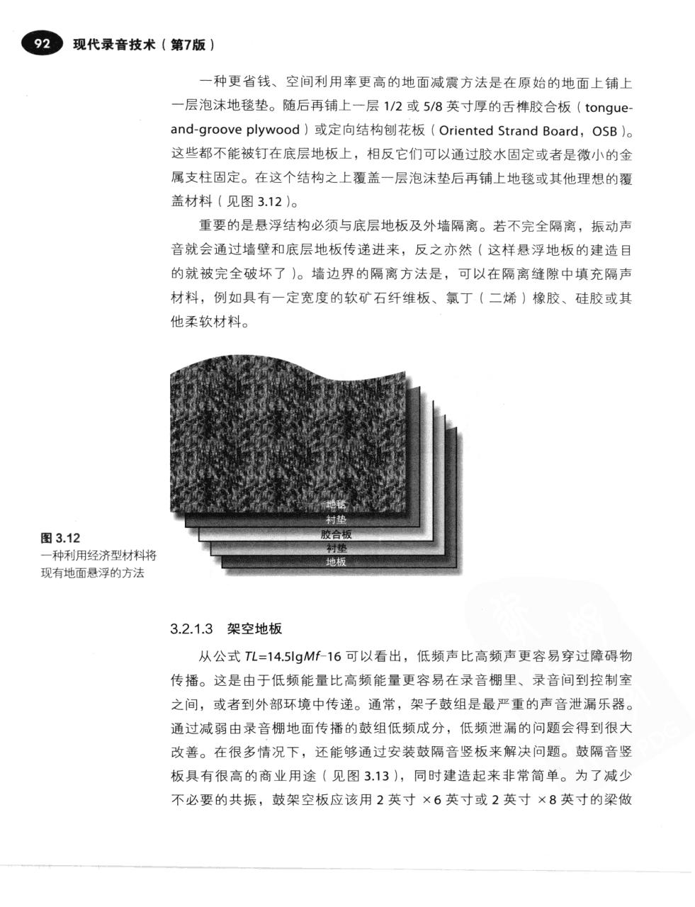现代录音技术(第7版) 119