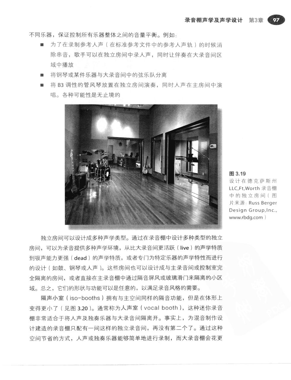 现代录音技术(第7版) 124