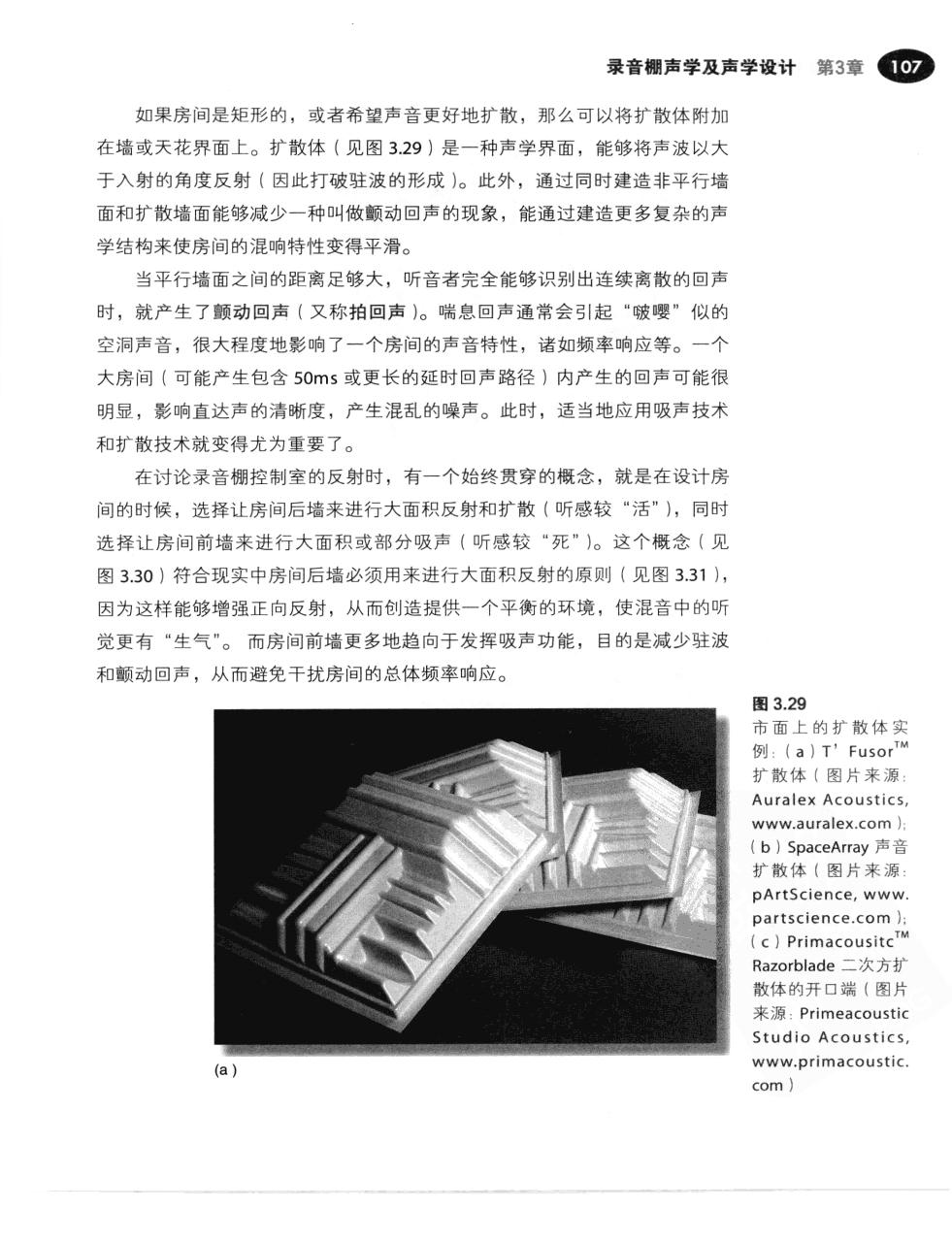 现代录音技术(第7版) 134