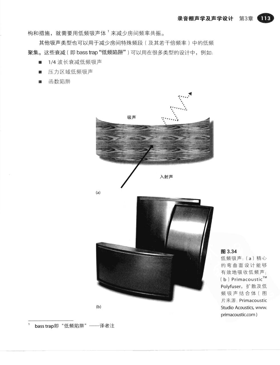 现代录音技术(第7版) 140