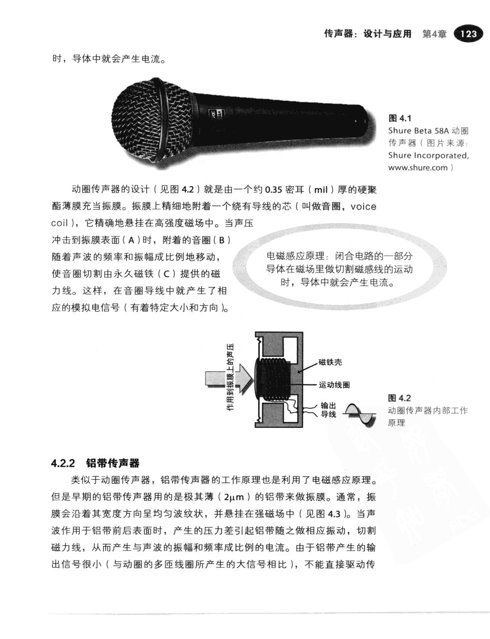 现代录音技术(第7版) 150