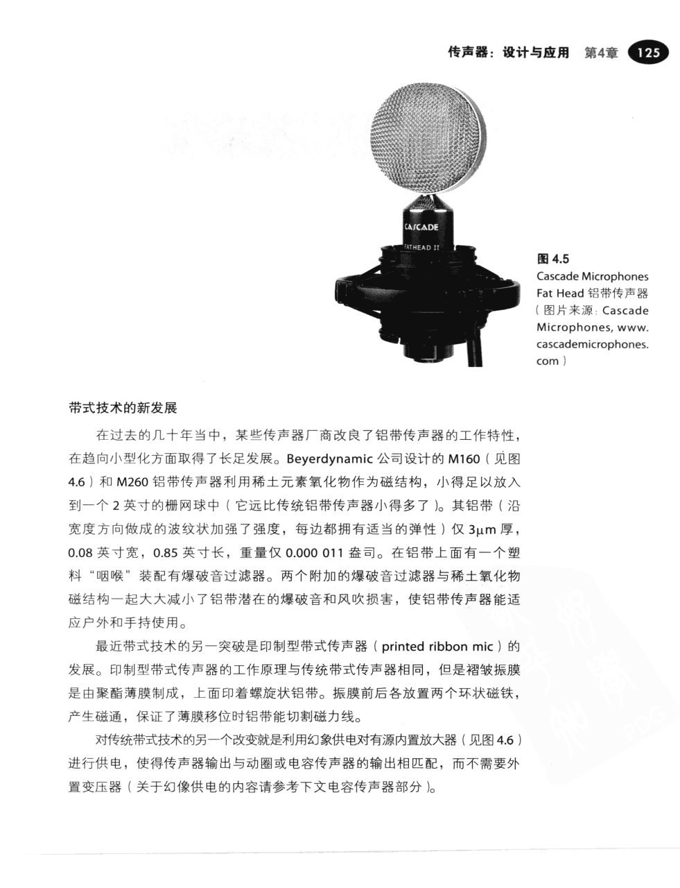 现代录音技术(第7版) 152