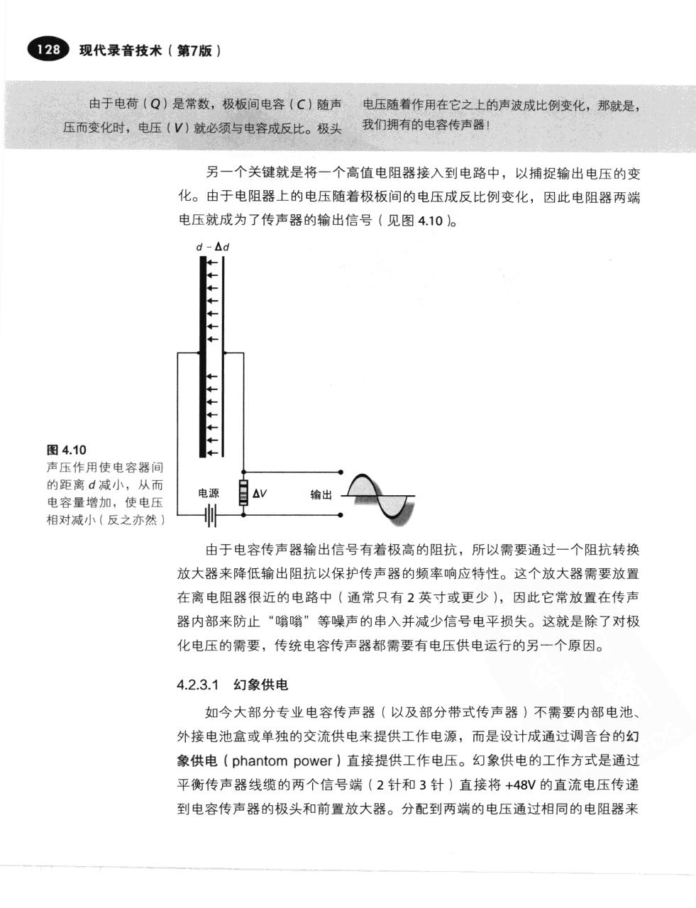 现代录音技术(第7版) 155
