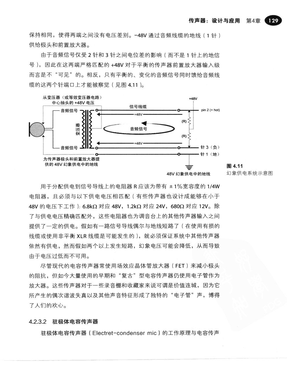 现代录音技术(第7版) 156