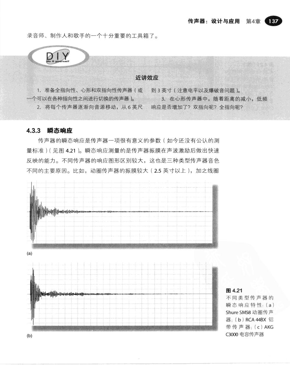 现代录音技术(第7版) 164