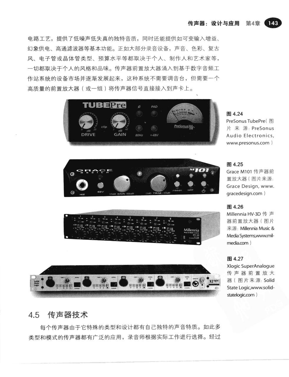 现代录音技术(第7版) 170