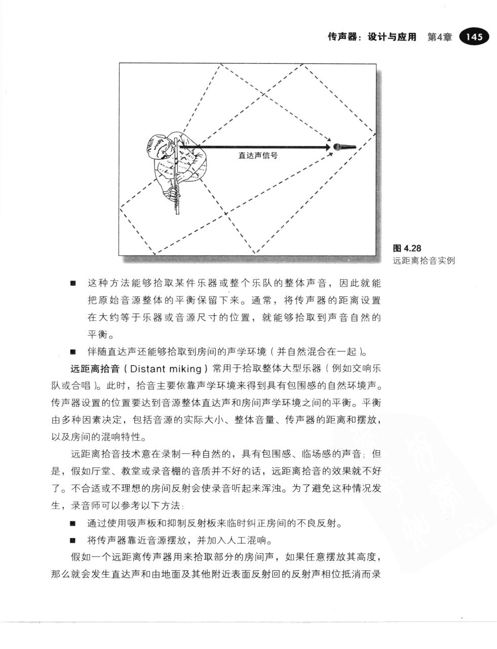 现代录音技术(第7版) 172