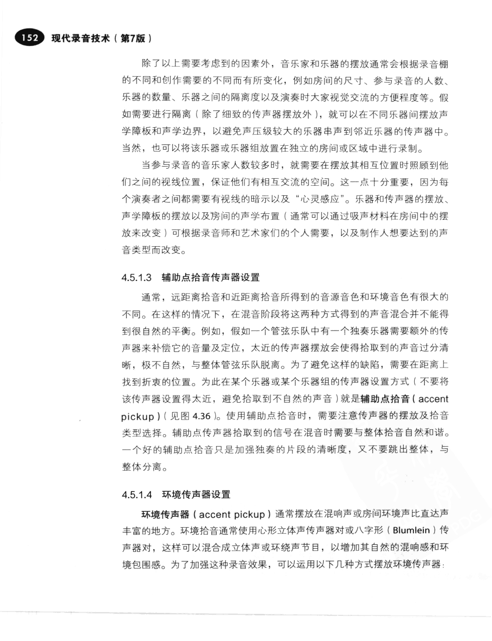 现代录音技术(第7版) 179