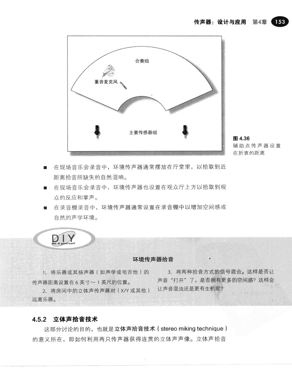 现代录音技术(第7版) 180