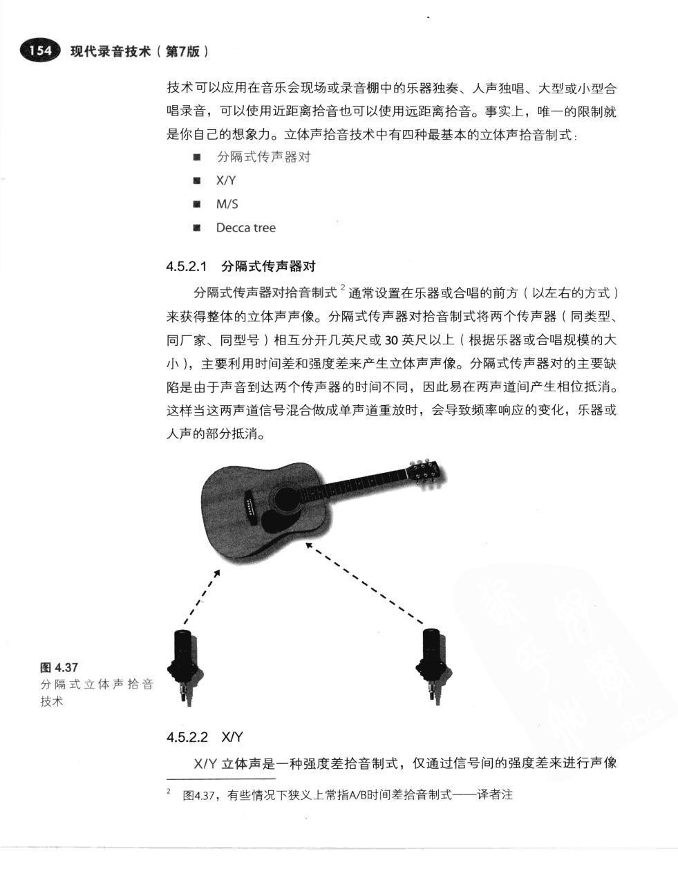 现代录音技术(第7版) 181