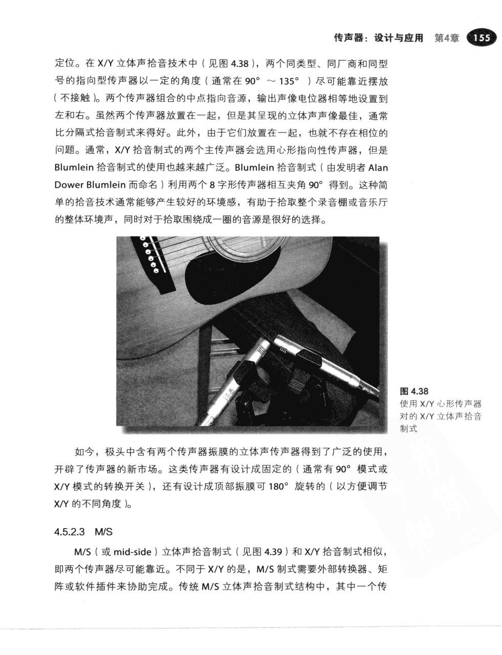 现代录音技术(第7版) 182