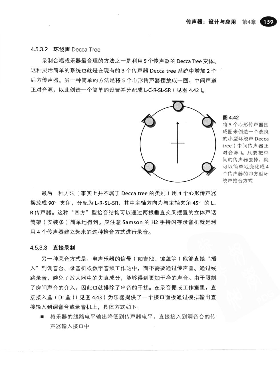 现代录音技术(第7版) 186